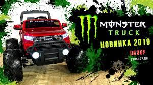 <b>Детский электромобиль</b> Ford Ranger Monster Truck - YouTube