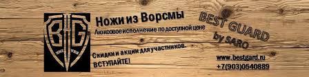Складные <b>ножи</b> из Ворсмы | BEST GUARD by <b>SARO</b> | ВКонтакте