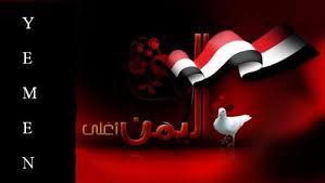 الحرف والمهن اليمنية