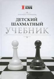 """Книга: """"Детский шахматный учебник"""" - Антонина Трофимова ..."""