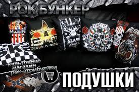 <b>Подушки</b> - купить в интернет-магазине RockBunker.ru