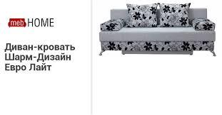 Диван-кровать <b>Шарм</b>-<b>Дизайн Евро Лайт</b>. Купите в mebHOME.ru!