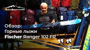 Обзор <b>горных лыж Fischer Ranger</b> 102 FR - YouTube