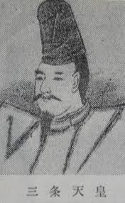 「三条天皇」の画像検索結果