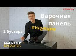 <b>Варочная панель MAUNFELD</b> EVI 292 BK Видеообзор - YouTube