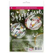 <b>Набор для детского творчества</b> «Бумажные шары Зазеркалье» в ...