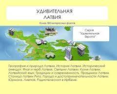<b>Удивительная</b> Латвия скачать книгу <b>Натальи Ильиной</b> : скачать ...