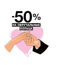 -50% на обручальные <b>кольца</b>