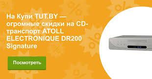 Купить <b>CD</b>-<b>транспорт ATOLL</b> ELECTRONIQUE DR200 Signature в ...