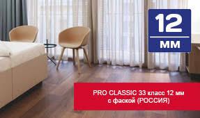 <b>Egger Pro</b> Classic 33 класс 12 мм с фаской (Россия)