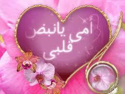 امي انتي جنتي انتي حياتي و دنيتي احبك images?q=tbn:ANd9GcQ