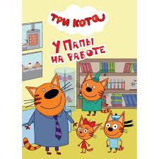 <b>Проф</b>-<b>Пресс Книжка мини</b> Три кота У папы на работе ...