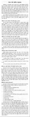 essay on the parliament and the supreme court in in hindi
