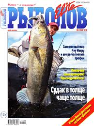 <b>Рыболов</b> Elit 2013 год 03 выпуск — читать, скачать by Даниил ...
