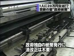 「日銀万円札&ブラックホール?」の画像検索結果