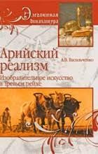 <b>Андрей Васильченко</b> – биография, книги, отзывы, цитаты