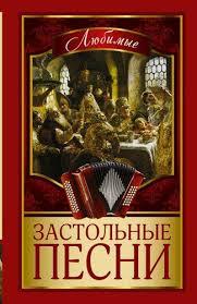 Любимые застольные песни Безусенко Л.М., сост. | Буквоед ISBN ...