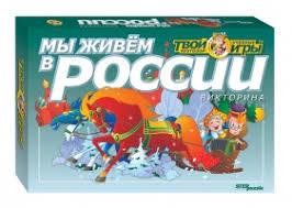 <b>Пазл Step puzzle</b>, Викторина Мы живем в России | Буквоед Арт ...
