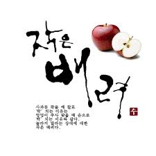 Image result for 배려의 글