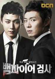 Vampire Prosecutor / Vampir Savc� / 2011 / G�ney Kore /// Spoiler