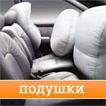 Подушки <b>безопасности</b> в автомобиле: фронтальные, <b>боковые</b> ...