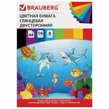 Купить <b>Цветная бумага</b> А4 2-сторонняя мелованная (глянцевая ...