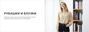 <b>РУБАШКИ</b> И БЛУЗКИ - Официальный интернет-магазин UNIQLO ...