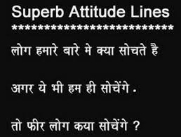 100+} Attitude Status for Whatsapp   Ego Status for Whatsapp