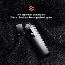 <b>Электронная</b> USB-<b>Зажигалка</b> Xiaomi Black – купить в Донецке за ...