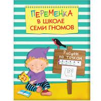 <b>Переменка</b> в Школе Семи Гномов