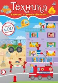 600 <b>наклеек</b>. <b>Техника</b> | Купить книгу с доставкой | My-shop.ru