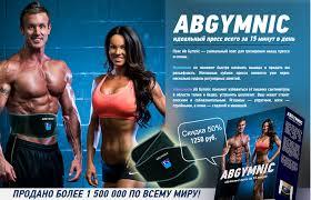Профессиональные миостимуляторы для мышц недорого