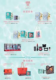 <b>Anna Sui FANTASIA MERMAID</b> Promotion Event - New Yaohan