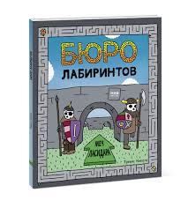 """Книга """"<b>Бюро лабиринтов</b>. <b>Меч</b> Ласидара"""" – купить книгу с ..."""