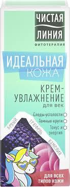 <b>Чистая</b> Линия Идеальная кожа <b>крем для век</b>, 20 мл — купить в ...