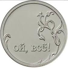 Российский рубль за год обвалился на 18,6% - Цензор.НЕТ 2776