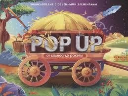 <b>POP UP</b> энциклопедия. От колеса до ракеты. <b>Книжка</b>-<b>панорамка</b> ...