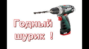 <b>Шуруповерт Metabo PowerMaxx BS</b> Basic - обзор. - YouTube