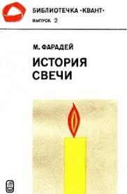 <b>История свечи</b> — <b>Майкл Фарадей</b>
