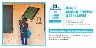Книжный клуб по вопросам ЦУР: цель 6 — Устойчивое развитие