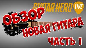 Обзор <b>Guitar Hero</b> Live - Анбоксинг и Новая <b>Гитара</b> - YouTube