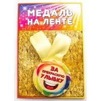 """<b>Медаль</b> """"За прекрасную улыбку""""   Купить с доставкой   My-shop.ru"""