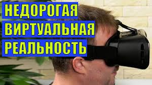 <b>Очки виртуальной реальности</b> Hiper: оцениваем и сравниваем ...