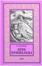 """Книга: """"<b>День пришельца</b>"""" - Виталий <b>Забирко</b>. Купить книгу, читать ..."""