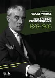<b>Вокальные произведения</b>. 1893–1905. <b>Vocal</b> Works. 1893–1905 ...