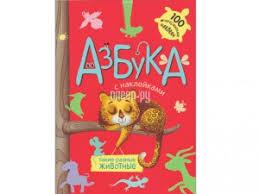 <b>Пособие Азбука с наклейками</b> Мозаика-Синтез Такие разные ...