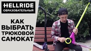 Как выбрать трюковой самокат — 4 совета прорайдера [Hellride.ru]