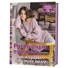 <b>Книга</b> Роскошные <b>пуловеры и</b> аксессуары в стиле хюгге. Вяжем ...