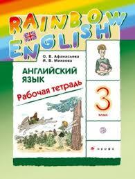 ГДЗ Rainbow English английский язык рабочая тетрадь 3 класс ...