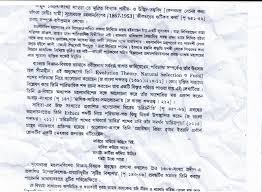 smaraka grantha  in this respect he praised mahalanabish s essay in bengali on a science subject he translated centripetal force and centrifugal force in bengali as